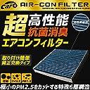 エアコンフィルター 超高性能タイプ オデッセイ RB1 RB2 80292-SEA-003