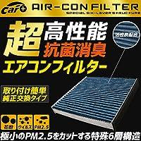 エアコンフィルター 超高性能タイプ カムリハイブリッド AVV50