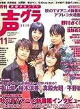 声優グランプリ 2006年 11月号 [雑誌]