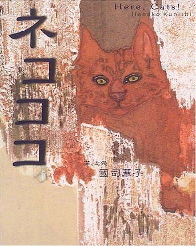 ネコココ―猫、此処の詳細を見る