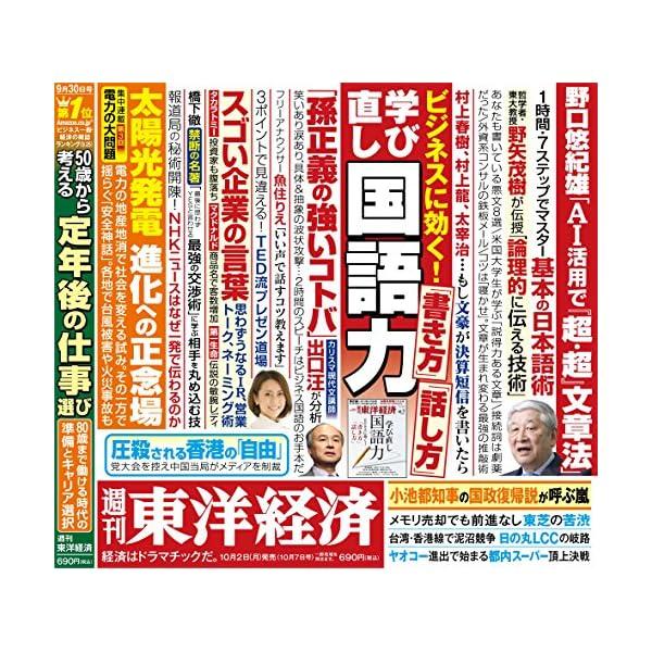 週刊東洋経済 2017年10/7号 [雑誌](...の紹介画像2