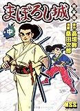 まぼろし城 (中) (マンガショップシリーズ (44))