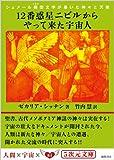 シュメール楔型文字が暴いた神々と天使  12番惑星ニビルからやって来た宇宙人 (5次元文庫)