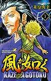 風が如く 7 (少年チャンピオン・コミックス)