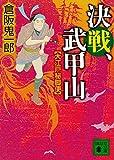 決戦、武甲山 大江戸秘脚便 (講談社文庫)