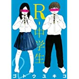 R-中学生(2) (ヤングマガジンコミックス)