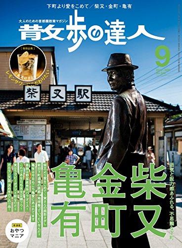 散歩の達人 2016年 09月号 [雑誌]