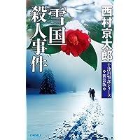 「雪国」殺人事件-新装版 (C・Novels 29-38 十津川警部シリーズ)