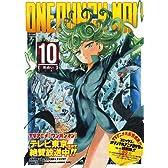 ワンパンマン 10 アニメDVD同梱版 (ジャンプコミックス)