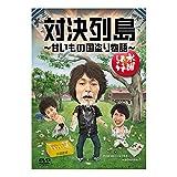 (初回特典付き) DVD 水曜どうでしょう 第23弾 『対決列島 〜甘いもの国盗り物語〜』