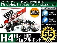 交流式 純正交換型 HIDキット H4 Hi/Lo 55W 6000K 8000K/H4キット HiLo 55W