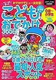 こどもとおでかけ365日首都圏版 (ぴあMOOK)