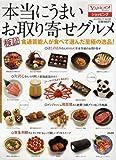 本当にうまいお取り寄せグルメ—YAHOO! JAPANショッピング 検証食通芸能人が食べて選んだ至極の逸品! (ぶんか社ムック 278)