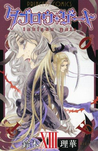 タブロウ・ゲート 13 (プリンセスコミックス)の詳細を見る