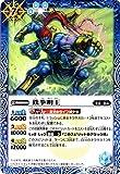 バトルスピリッツ/BS32-054鉄拳明王U
