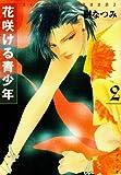 花咲ける青少年 (第2巻) (白泉社文庫)