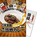 二次会・ゴルフコンペ・ビンゴ景品 パネもく! 選べる! 日本全国ご当地カレー(目録・A4パネル付)