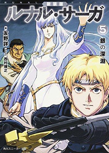 新装版 ルナル・サーガ (5) 銀の深淵 (角川スニーカー文庫)の詳細を見る