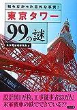 東京タワー99の謎—知らなかった意外な事実! (二見文庫)