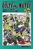 BOLTS AND NUTS! vol.12―愛と勇気のエンスー大河ロマン 条件は大エビス4本 (NEKO MOOK 930)