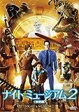 ナイト ミュージアム2 (特別編) [DVD]
