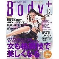 Body+ (ボディプラス) 2006年 10月号 [雑誌]