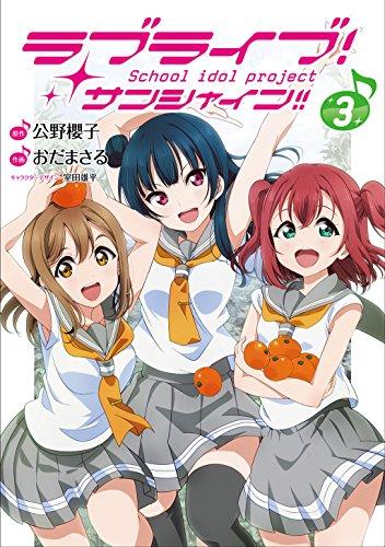 ラブライブ!サンシャイン!!(3) (電撃コミックスNEXT)