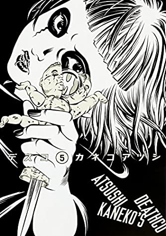 デスコ 5 (ビームコミックス)