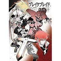 ブレイクブレイド【新装版】(7) (メテオCOMICS)