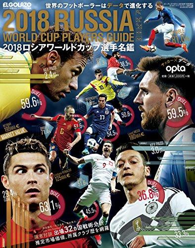 2018 ロシアワールドカップ選手名鑑 - サッカー新聞 エルゴラッソ特別編集 -