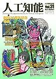 人工知能 Vol.31 No.4 (2016年07月号)