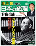 池上彰と学ぶ日本の総理 第7号 石橋湛山 (小学館ウィークリーブック)