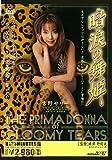 暗涙の舞姫 [DVD]