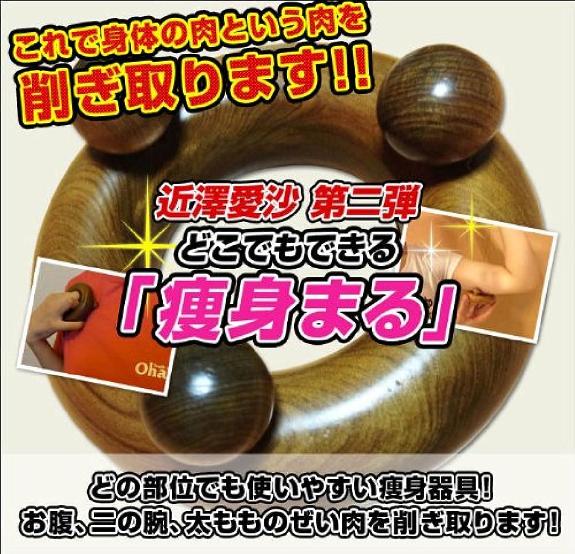 パンフレットハンドブック球状近澤愛沙考案【近澤式】痩身まる