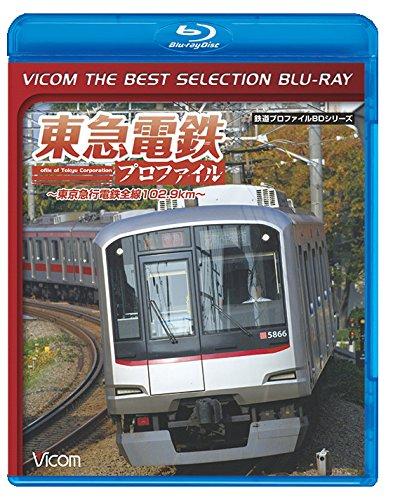 【廉価版BD】東急電鉄プロファイル~東京急行電鉄全線102.9Km~【Blu-ray Disc】