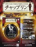 チャップリン公式DVDコレクション(6) 2016年 11/16 号 [雑誌]