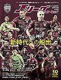 J LEAGUE SOCCER KING (Jリーグサッカーキング) 2018年 10 月号【...