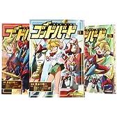 ゴッドバード コミック 1-3巻 セット (CR COMICS)