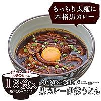 黒カレー 伊勢うどん お徳用 16食 ( 粉末スープ付 )