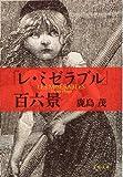 「レ・ミゼラブル」百六景〈新装版〉 (文春文庫)