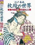 江戸春画 枕絵の世界 春画の巨匠! 歌川派七人衆[DVD]
