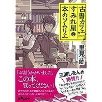 Amazon.co.jp: 里見 蘭: 本