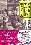 古書カフェすみれ屋と本のソムリエ (だいわ文庫)