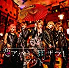 恋アバき、雨ザラし(初回限定盤A)(DVD付)(通常1~2か月以内に発送)