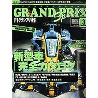 F1グランプリ特集 2006年 03月号
