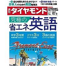 週刊ダイヤモンド 2017年12/2号 [雑誌]