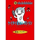 怪談レストラン(18)ケイタイ電話レストラン