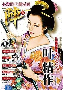 [雑誌] COMIC陣 Vol.3