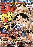 週刊少年ジャンプ 2012年4月2日号 NO.16