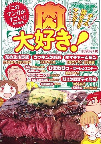 このマンガがすごい! Comics 肉大好き! (このマンガがすごい!comics)
